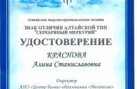 Торжественный прием в Торгово-промышленной палате Алтайского края