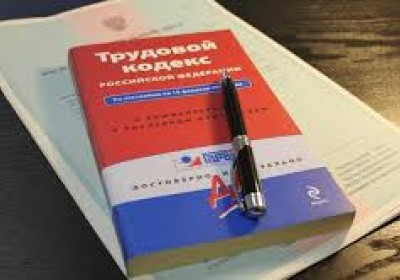 Актуальные вопросы изменения трудового законодательства в 2018 г.
