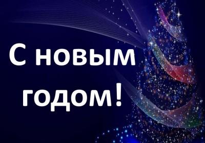 С новым годом, друзья!
