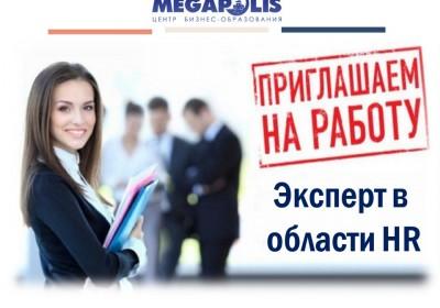Алтайский центр оценки квалификации приглашает на работу Эксперта в области HR