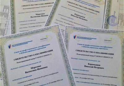 Сотрудники нашего центра прошли независимую оценку квалификаций