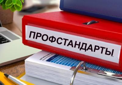 Услуги по внедрению профессиональных стандартов в организацию